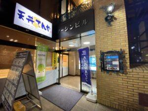 iPhone Doctor 立川店
