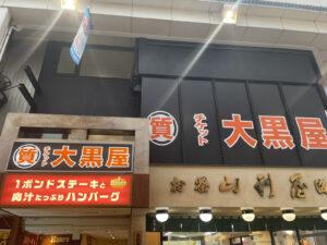 大黒屋 吉祥寺ダイヤ街店