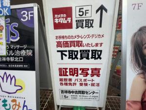 カメラのキタムラ吉祥寺店