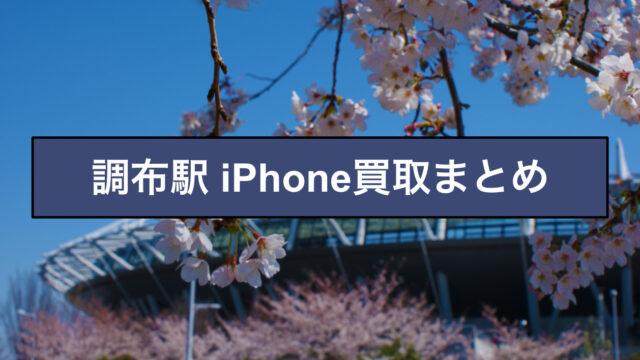 iPhone買取 調布