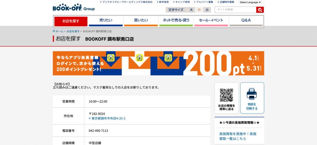 BOOKOFF 調布駅南口店
