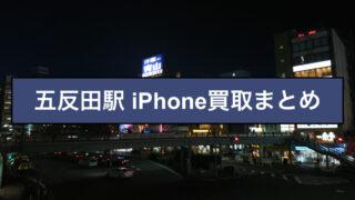 iPhone買取 五反田