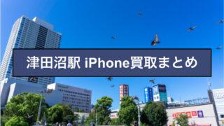 津田沼 iPhone買取