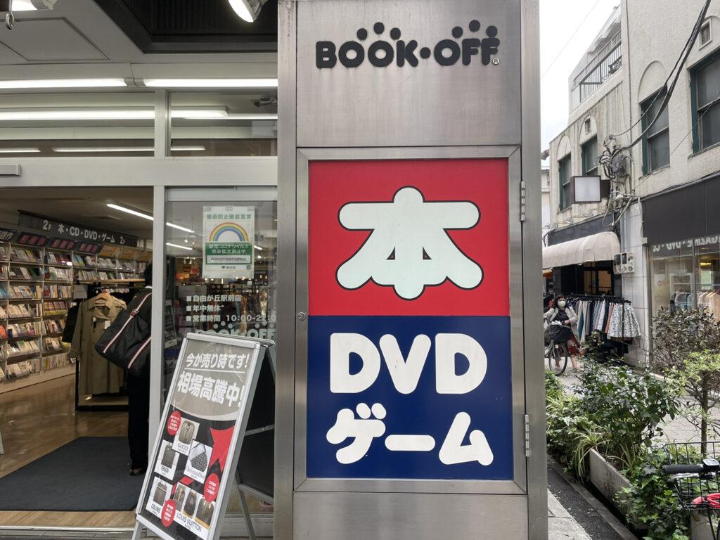 BOOKOFF 自由が丘駅前店