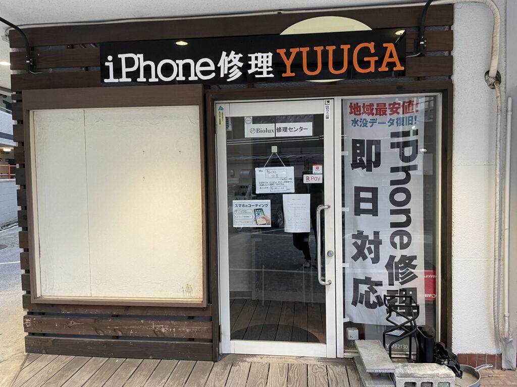 YUUGA自由が丘店