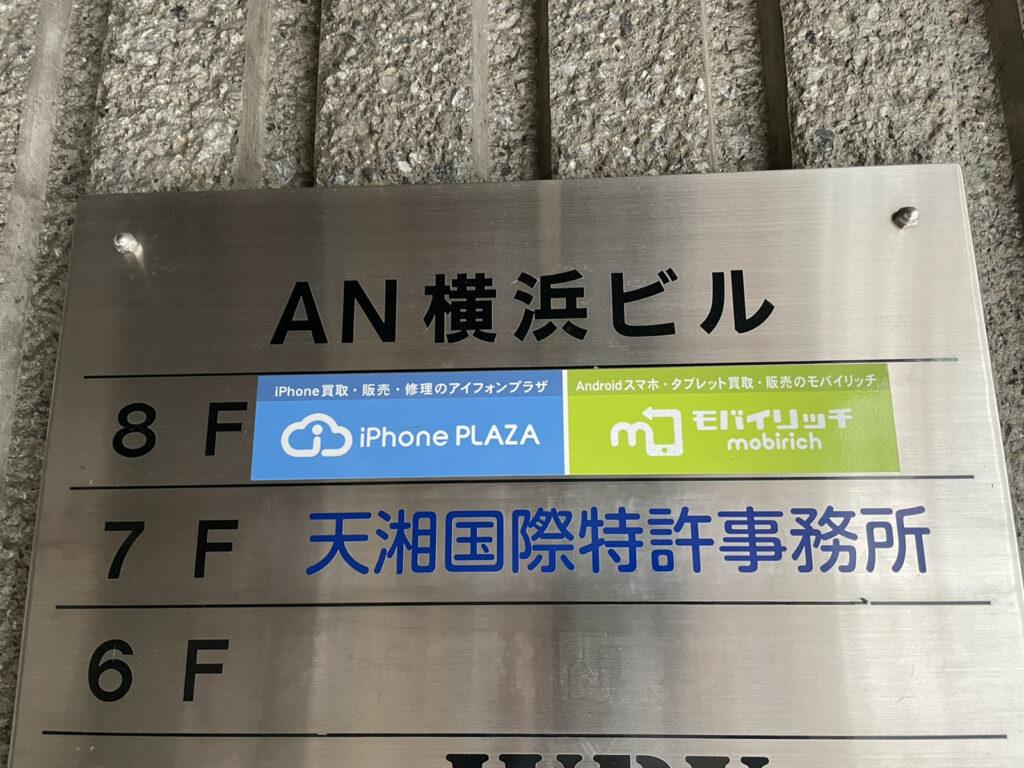 アイフォンプラザ横浜本店