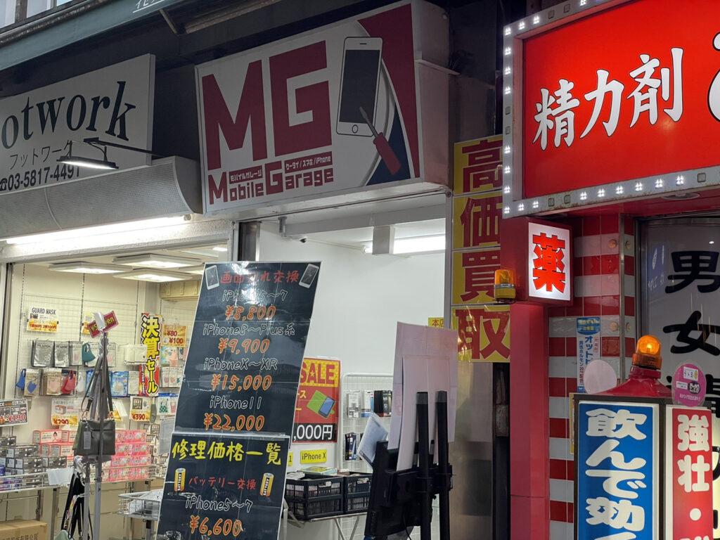 モバイルガレージ伊勢佐木モール店