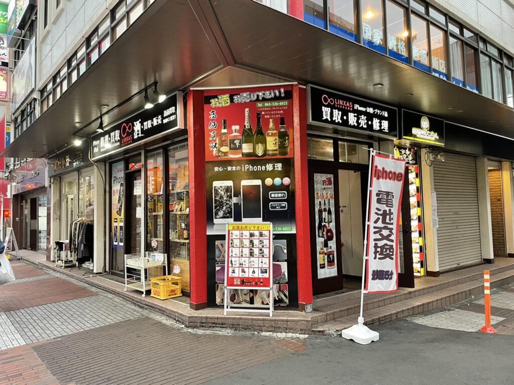 リンクサスモバイル 横浜関内店
