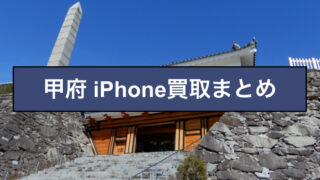 iPhone買取 甲府