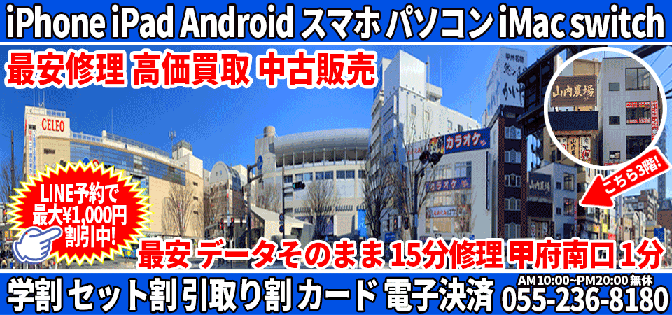 スママモ甲府駅店