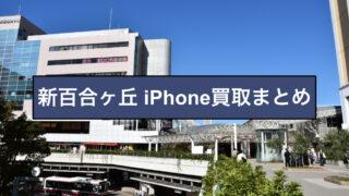 新百合ヶ丘 iPhone買取
