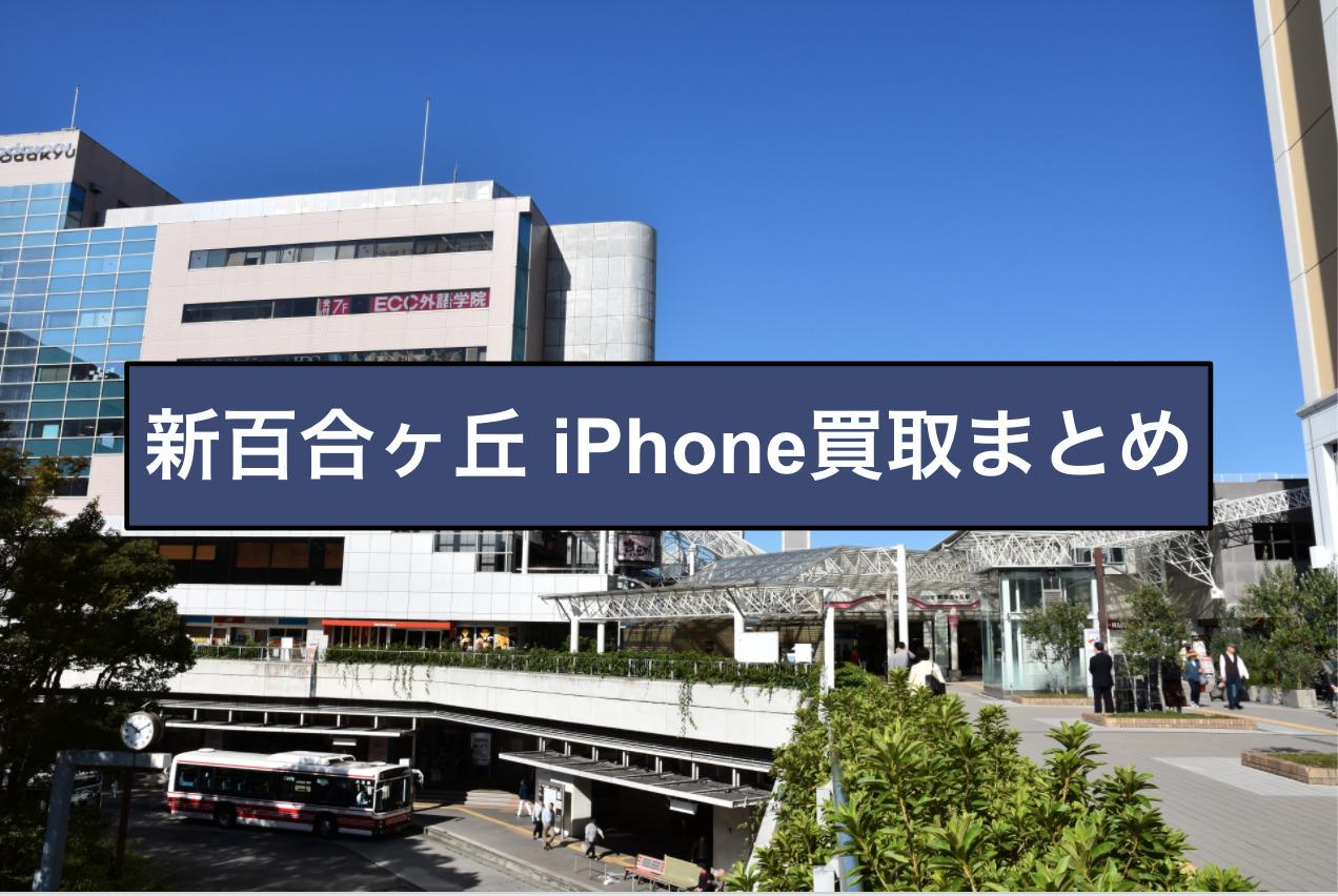 新百合ヶ丘付近でiPhoneスマホ高額買取店舗について調査