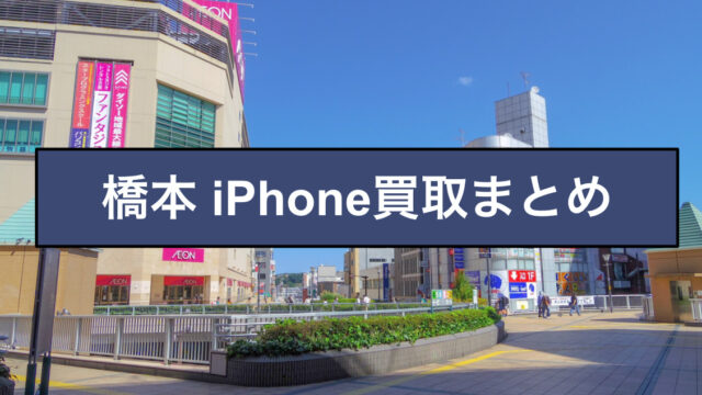 橋本 iPhone買取
