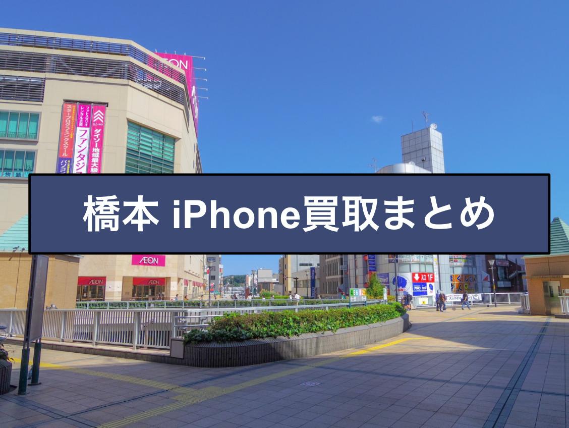 橋本でスマホの買取店舗をお探しの方へ